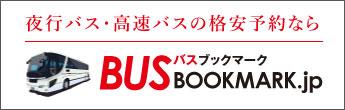 夜行バスのことなら夜行バス最安値検索できるバスブックマークで