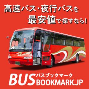 busbookmarkのバナー