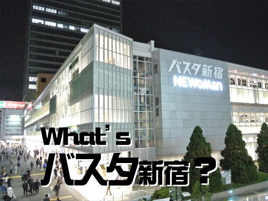 バスタ新宿とは
