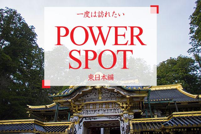 全国のパワースポット東日本編