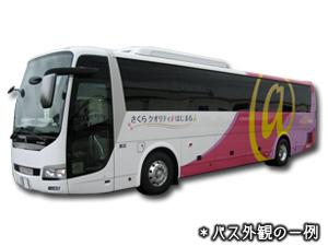 東京都発-心斎橋・なんば・四ツ橋着の高速バス・ …